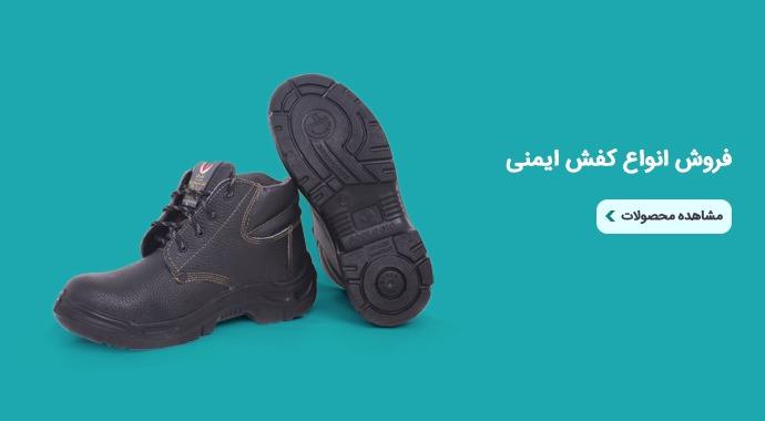 فروش انواع کفش ایمنی