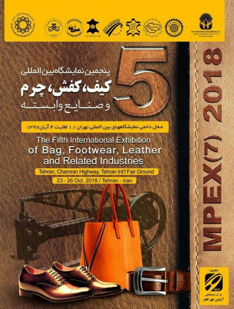 نمایشگاه کیف، کفش و منسوجات چرمی