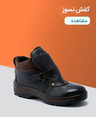 کفش ایمنی نسوز