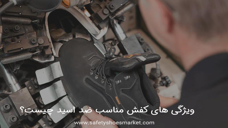 ویژگی های کفش مناسب ضد اسید