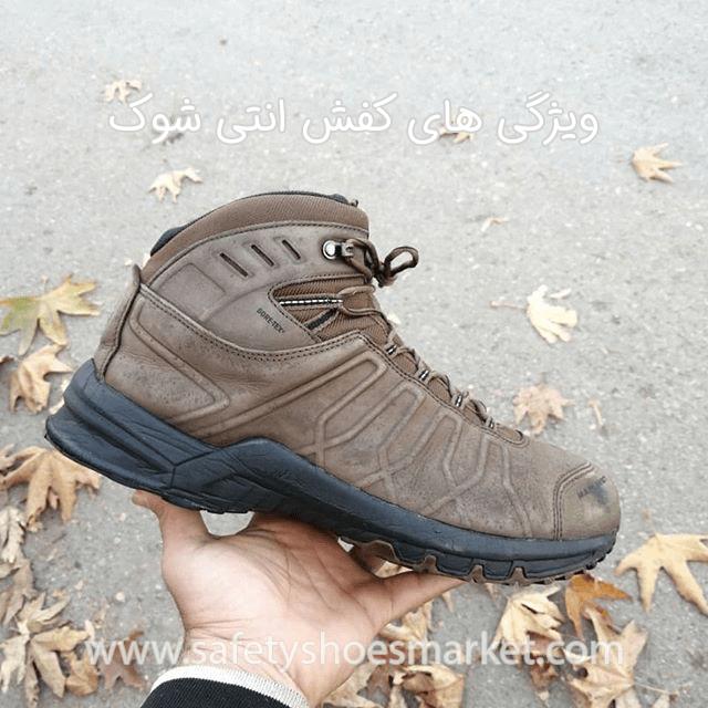 کفش آنتی شوک یا ضد لرزش