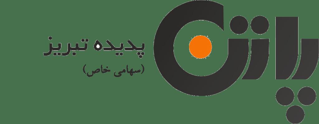 لوگوی کفش ایمنی پاتن پدیده تبریز
