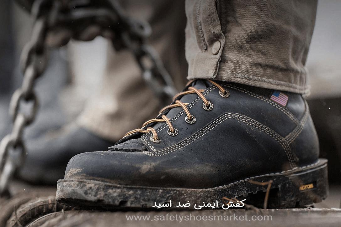 کفش ایمنی ضد اسید