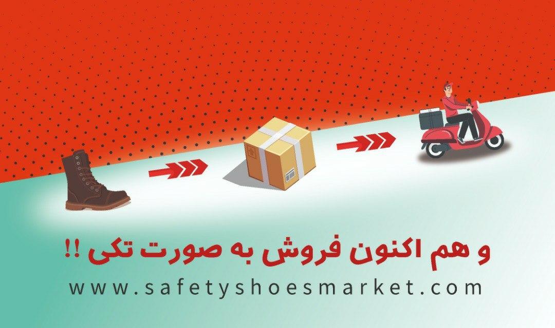 فروش تکی کفش ایمنی