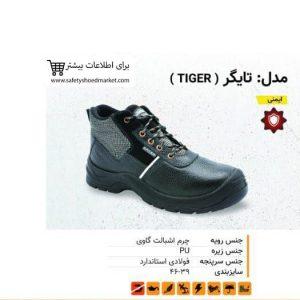 01. کفش ایمنی تایگر ( TIGER )