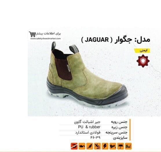 01. کفش ایمنی جگوار ( JAGUAR )