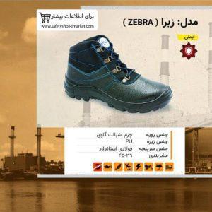 01. کفش ایمنی زبرا ( ZEBRA )