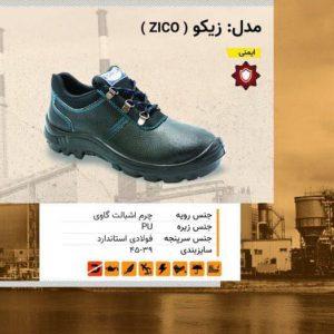 01. کفش ایمنی زیکو ( ZICO )