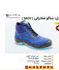 01. کفش ایمنی ساکو ( SACO )