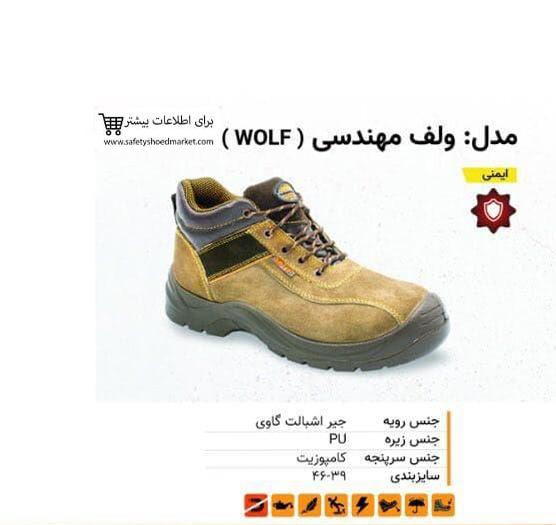 01. کفش ایمنی ولف مهندسی ( WOLF )