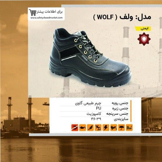 01. کفش ایمنی ولف ( WOLF )