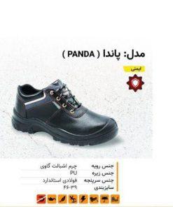 01. کفش ایمنی پاندا ( PANDA )