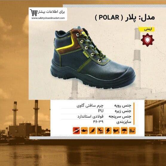 01. کفش ایمنی پلار ( POLAR )