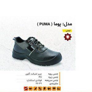 01. کفش ایمنی پوما ( PUMA )