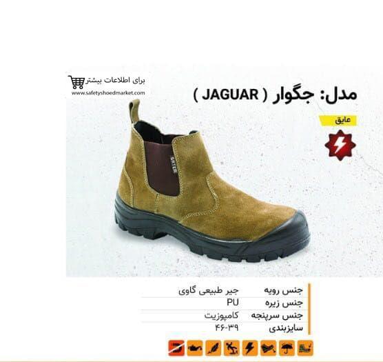01. کفش عایق جگوار ( JAGUAR )