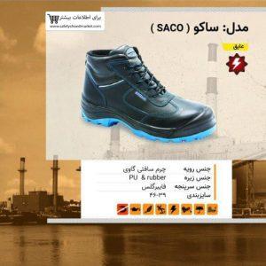 01. کفش عایق ساکو ( SACO )