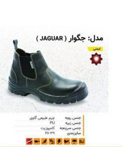02. کفش ایمنی جگوار ( JAGUAR )