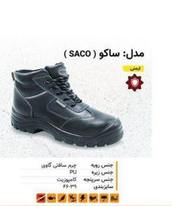 02. کفش ایمنی ساکو ( SACO )