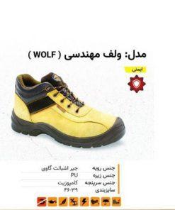 02. کفش ایمنی ولف مهندسی ( WOLF )