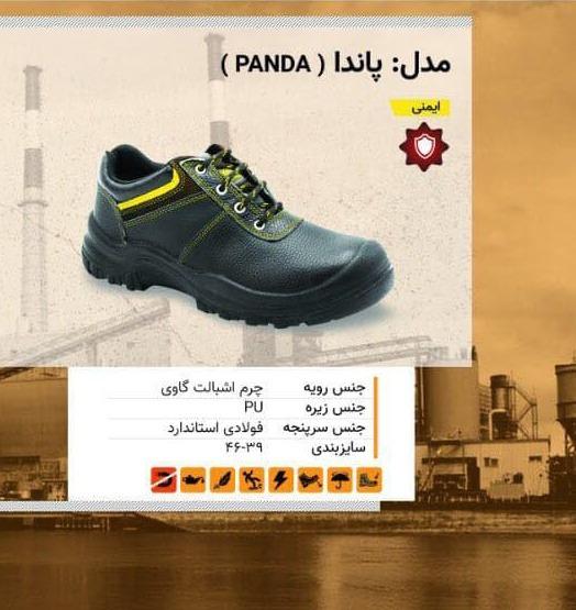 02. کفش ایمنی پاندا ( PANDA )
