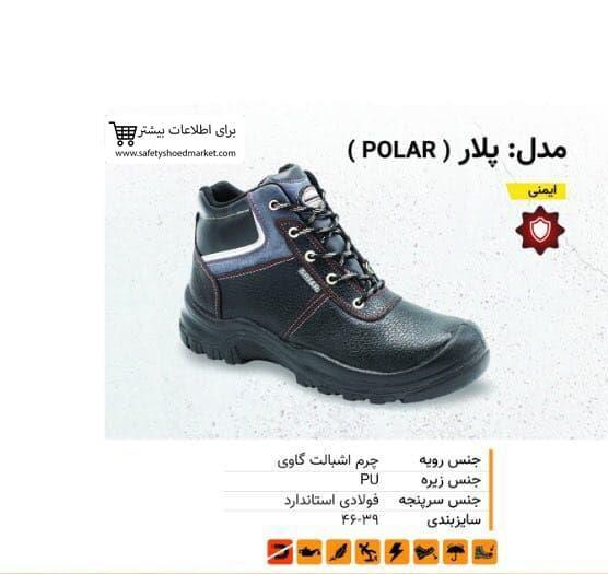 02. کفش ایمنی پلار ( POLAR )