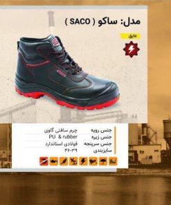 02. کفش عایق ساکو ( SACO )