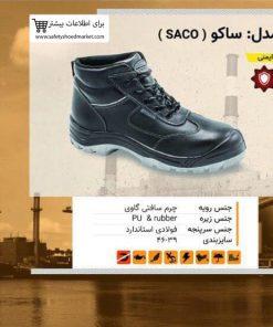 03. کفش ایمنی ساکو ( SACO )