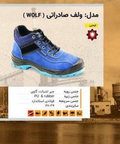 03. کفش ایمنی ولف ( WOLF )