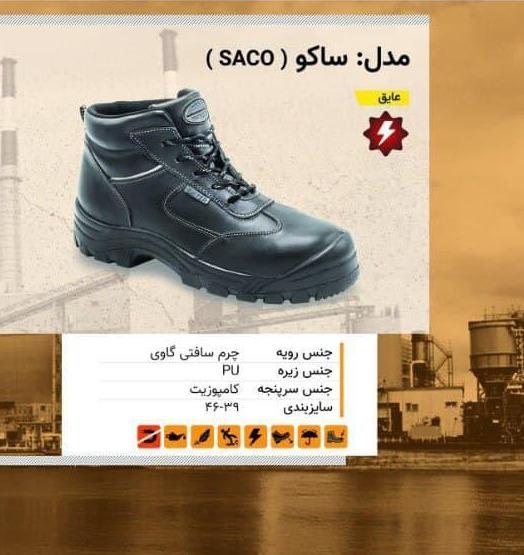 03. کفش عایق ساکو ( SACO )