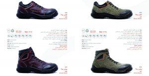 کفش ایمنی و پوتین ریما2 ارک