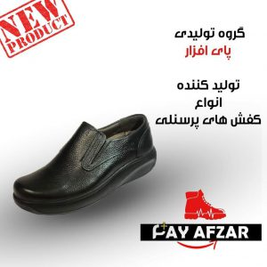 1.کفش ایمنی پای افزار